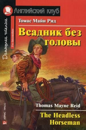 Всадник без головы / The Headless Horseman Томас Майн Рид