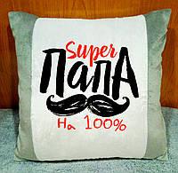 Плюшевая подушка с надписью. Подарок папе