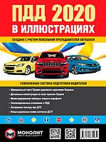 Правила дорожного движения Украины 2020 в иллюстрациях