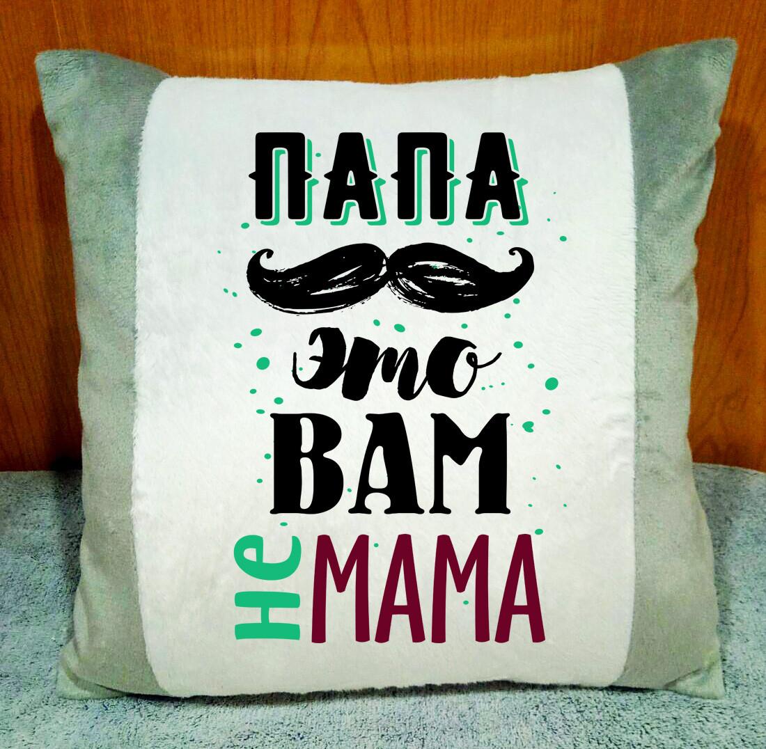Плюшевая подушка с надписью. Подарочная подушка папе на день отца