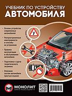 Учебник по устройству автомобиля. Издание второе