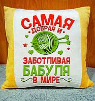 Плюшевая подушка с надписью. Подарок бабушке. Оригинальные подарки к 8 марта