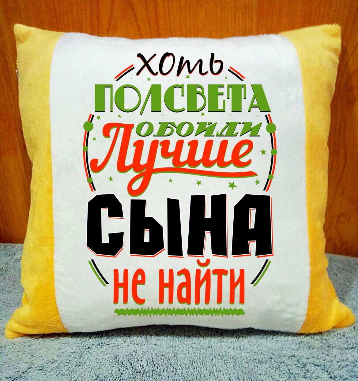 Плюшевая подушка с надписью. Подарок сыну