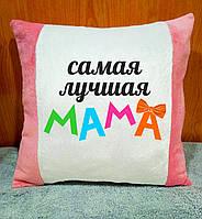 Декоративная подушка с принтом. Плюшевая подушка, подарок маме на 8 марта