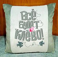 Декоративная подушка с надписью. Прикольные подушки на подарок