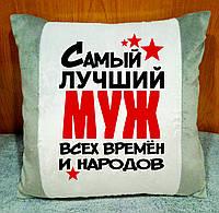 Декоративная подушка с надписью. Оригинальный подарок мужу