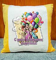 Декоративная подушка с надписью. Подарок подруге на день рождение
