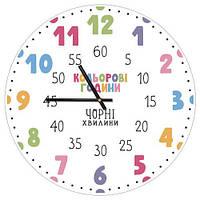 Часы настенные круглые в детскую, 36 см Кольорові години Чорні хвилини