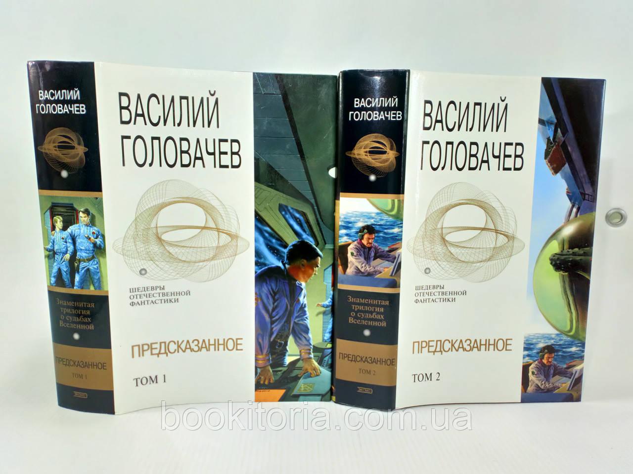 Головачев В. Предсказанное. В двух (2-х) томах (б/у).