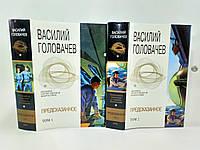 Головачев В. Предсказанное. В двух (2-х) томах (б/у)., фото 1