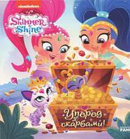 Книга Шиммер і Шайн Ranok Історії Уперед за скарбами SKL11-228047