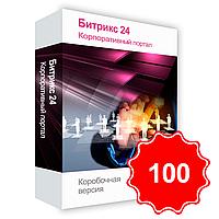 Битрикс24 Корпоративный портал 100 (Коробочная версия)