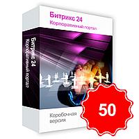 Бітрікс24 Корпоративний портал 50 (Коробочна версія)