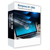 Битрикс24 CRM (Коробочная версия)