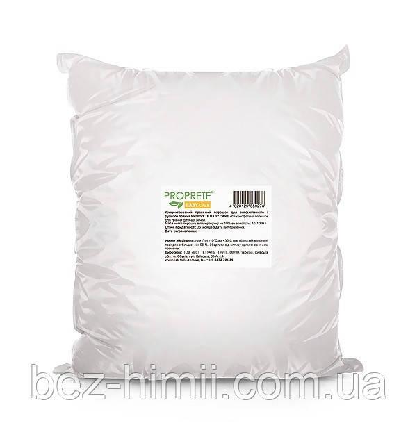Мега-упаковка от Proprete. Порошок 5 кг. в эконом упаковке.