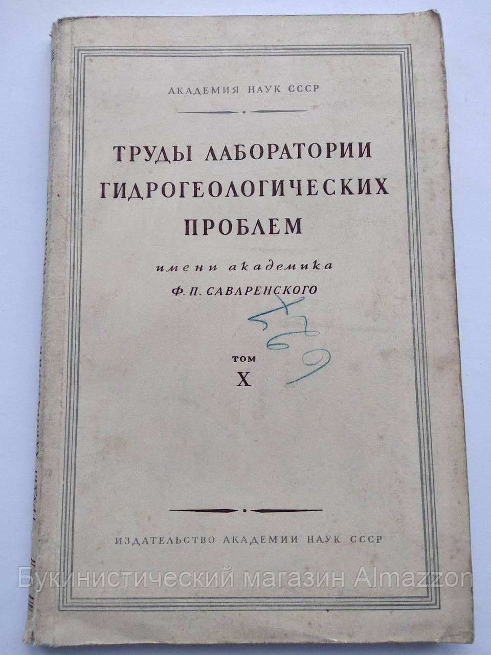 Труды лаборатории гидрогеологических проблем. Том 10. 1951 год. Академия Наук СССР