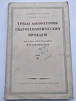 Труды лаборатории гидрогеологических проблем. Том 10. 1951 год. Академия Наук СССР, фото 1