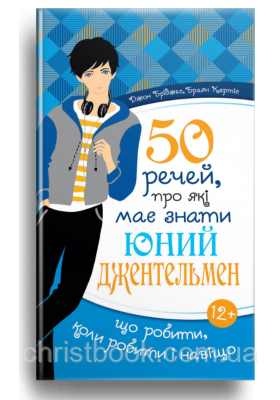 50 речей, які має знаті сучасний джентельмен