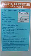 Перекись водорода медицинская 50%, 5кг (оригинал, сертификат качества), фото 2