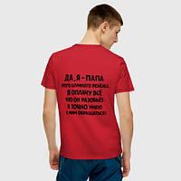 Мужская футболка. Печать на футболке. Футболка папе. Подарок папе