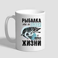 """Белая кружка (чашка) в подарок рыбаку с принтом """"Рыбалка - это не хобби, а образ жизни"""""""