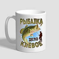"""Белая кружка (чашка) в подарок рыбаку с принтом """"Рыбалка дело клёвое"""""""