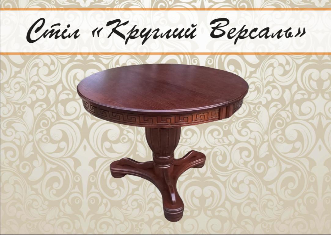 Обеденный стол, из массива дерева круглый - Версаль (раздвижной)