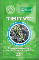 Тивитус 2.5 г, оригинал