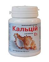"""Кальций с витамином D3  минеральный комплекс от """"Элит-фарм"""" №100, фото 1"""