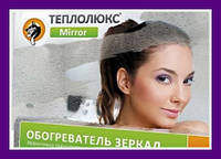 Обогреватель зеркала Теплолюкс-Mirror 50х42