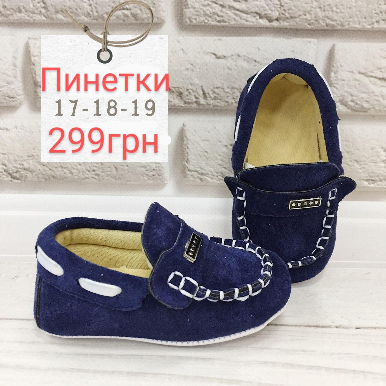 Пинетки для новорожденного (мокасины туфли синие)