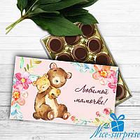 Коробка со сладостями Toffifee ЛЮБИМОЙ МАМОЧКЕ (мишки) (15 конфет)