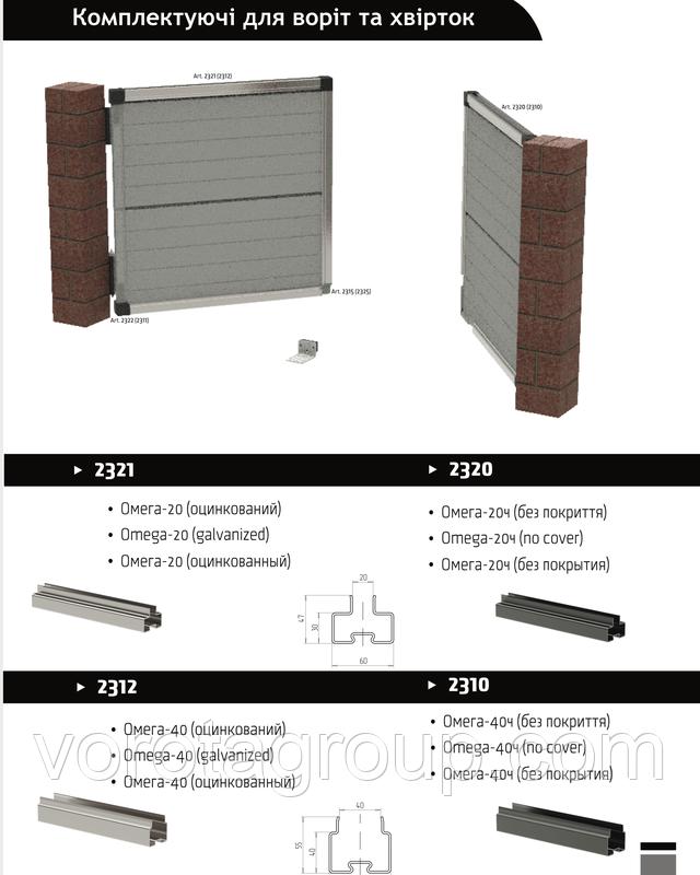 Омега профиль, комплектующие для распашных ворот и калиток