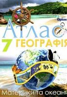 Географія 7 клас