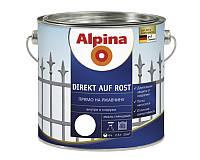 Эмаль-грунт алкидная ALPINA DIREKT AUF ROST ГЕРМАНИЯ атикоррозионная RAL 9016 - белый, 2,5л