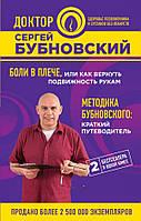 Бубновский С.М. Боли в плече, или как вернуть подвижность рукам