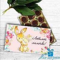 Коробка со сладостями Toffifee ЛЮБИМОЙ МАМОЧКЕ (зайчики) (15 конфет)