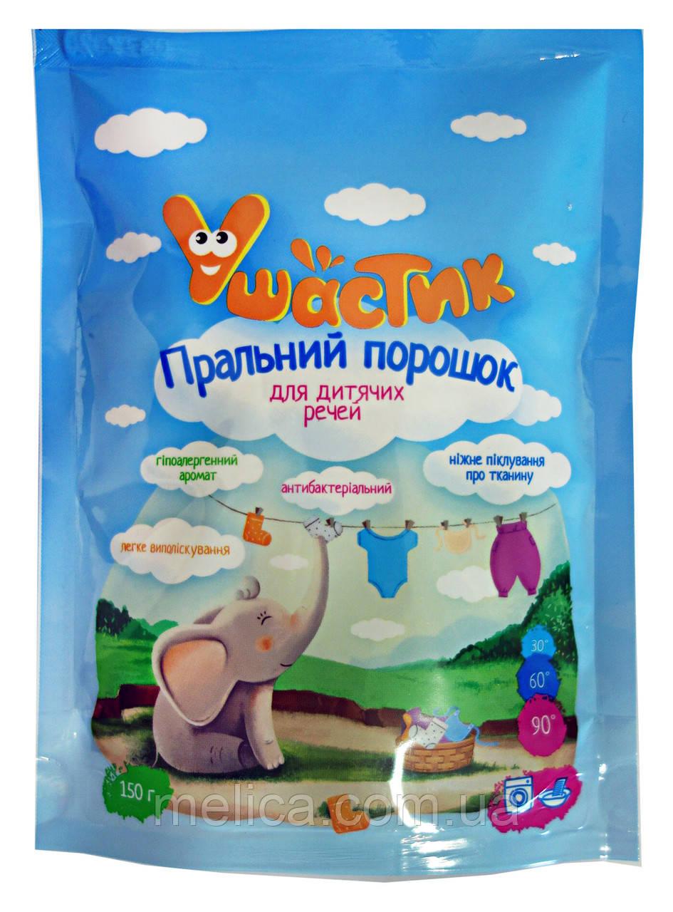 Детский стиральный порошок Ушастик - 150 г.