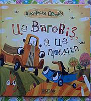 Дитяча книга Орлова А.  Це ваговіз, а це причіп  Дітям від 2 років