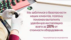 Удаленная инсталляция всего 20% от стоимости оборудования
