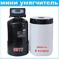 Небольшой умягчитель воды для квартиры U-817 (0,5 м3/час) - 1 санузел