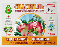 Спасатель лук репчатый, лук порей, чеснок  инсектицид 3 мл + фунгицид 12 мл, фото 1