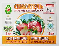 Спасатель лук репчатый, лук порей, чеснок  инсектицид 3 мл + фунгицид 12 мл