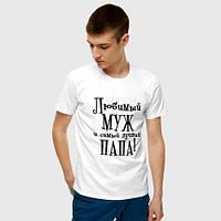 Мужская футболка. Печать на футболке.  Футболка папе.  Лучший муж и папа