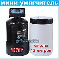 Небольшой умягчитель воды для квартиры U-1017 (12 литров) - 1 санузел