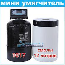 Невеликий пом'якшувач води для квартири U-1017 (12 літрів) - 1 санвузол