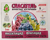 Спасатель винограда, кустарники фунгицид 3 мл + инсектицид 12 мл