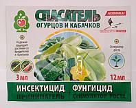 Спасатель огурцов и кабачков  фунгицид 3 мл + инсектицид 12 мл