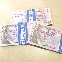 Хит! Деньги Сувенир 500 Гривен 80 шт/уп, деньги бутафорские качественные