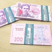 Хит! Деньги Прикол в Пачках 200 гривен 80 шт/уп, муляж
